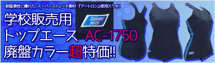 学校販売用!トップエース スクール水着 AC-1750 廃盤カラー<青ライン>超特価!