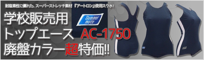 学校販売用!トップエース スクール水着 AC-1750 廃盤カラー<白ライン>超特価!