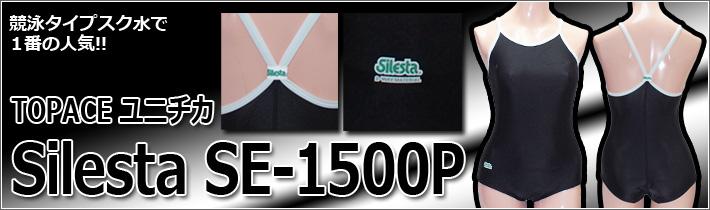 TOPACE ユニチカ Silesta SE-1500P
