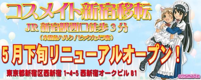 コスメイト新宿移転5月下旬リニューアルオープン