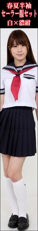春夏 半袖 セーラー服 セット 白×濃紺