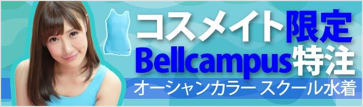 wsm-355 コスメイト限定 Bellcampus特注 オーシャン スクール水着
