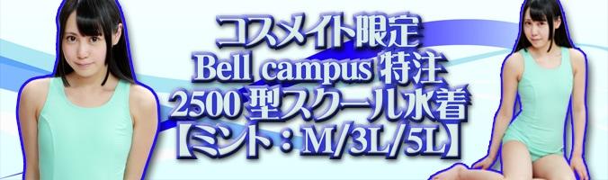 コスメイト限定!ベルキャンパス特注!2500型スクール水着【ミント】