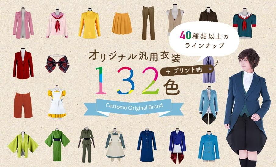 132色のオリジナル汎用衣装FAVORIC