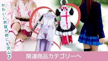 関連商品_スクールアイドルシリーズ
