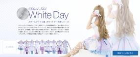 ホワイトデー天使
