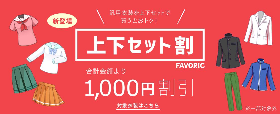 favori_上下セット割