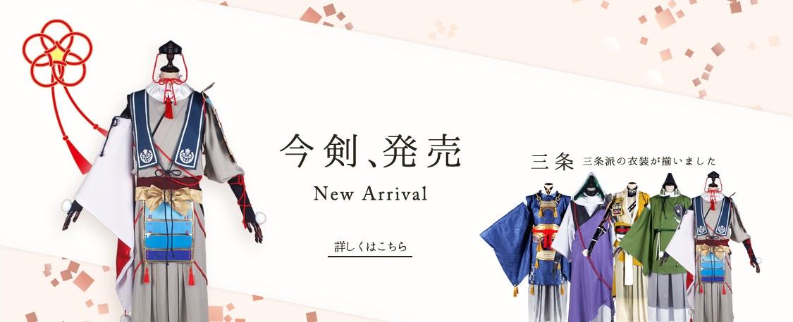 刀剣今剣発売