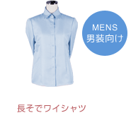 メンズ シャツ
