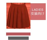 レディース プリーツスカート