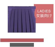 レディース ボックスプリーツスカート
