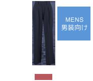 メンズ ズボン