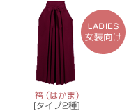 レディース 袴