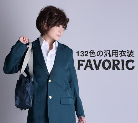 132色の汎用衣装FAVORIC