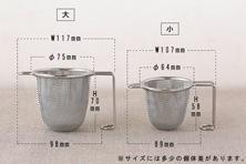 深型茶こし(工房アイザワ)