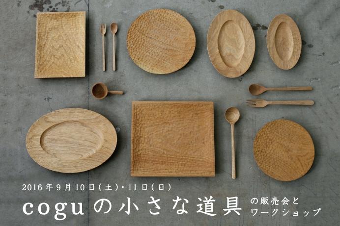 「coguの小さな道具の販売会とワークショップ」