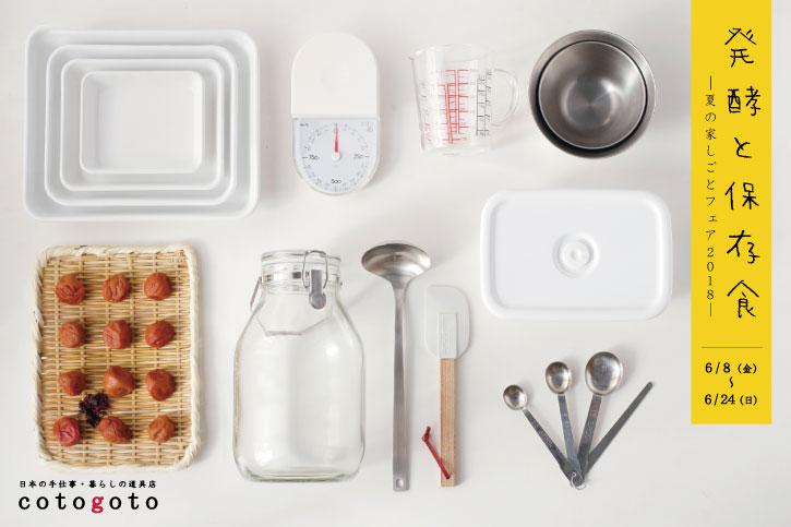 発酵と保存食 —夏の家しごとフェア2018—
