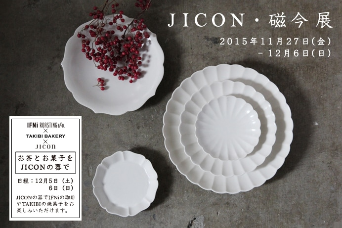 JICON・磁今 展
