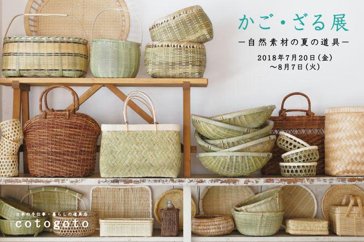 かご・ざる展 〜自然素材の夏の道具〜