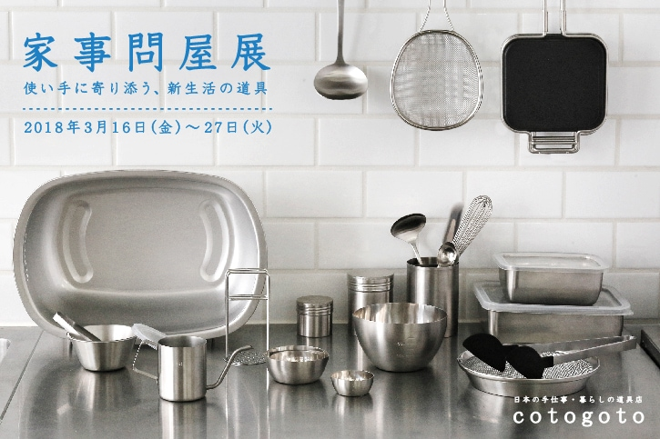家事問屋展 —使い手に寄り添う、新生活の道具—
