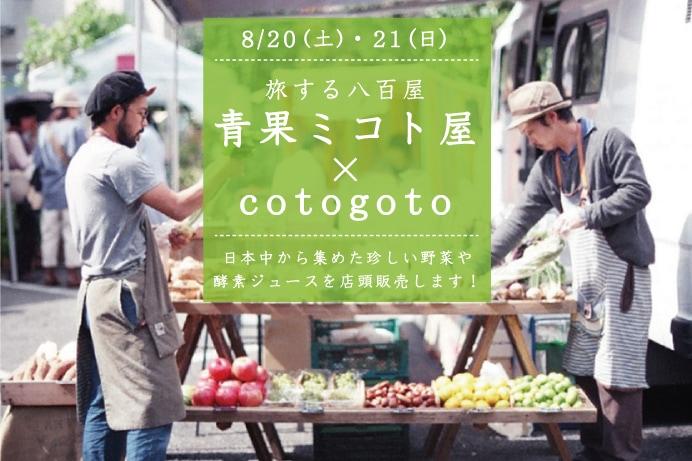 旅する八百屋 青果ミコト屋×cotogoto