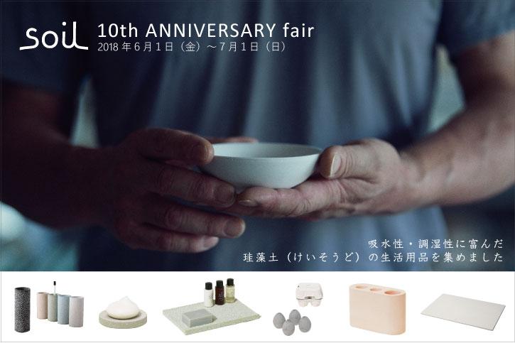soil 10th ANNIVERSARY fair