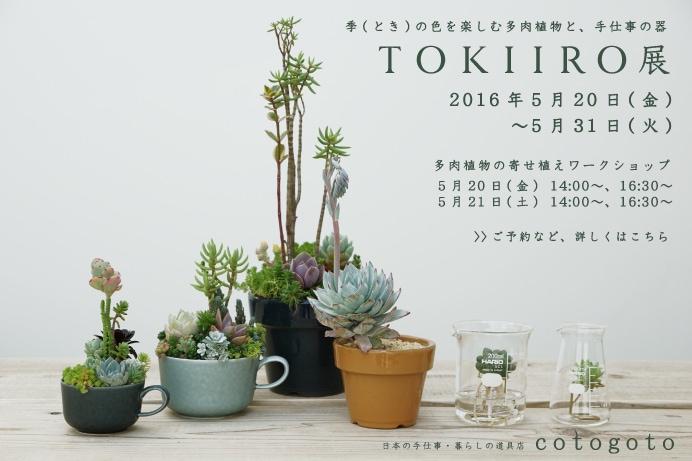 TOKIIRO展