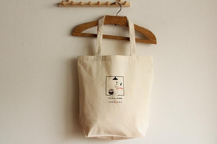 プシプシーナ珈琲 オリジナルエコバッグ