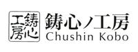 鋳心ノ工房ロゴ