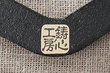 鍋敷き (鋳心ノ工房)