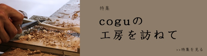 coguの工房を訪ねて
