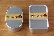 アルミ弁当箱 (大一アルミニウム製作所)