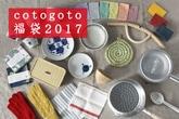 cotogoto福袋2017