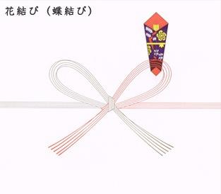 花結び(蝶結び)