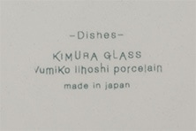 dishes ボウル (イイホシユミコ×木村硝子店)