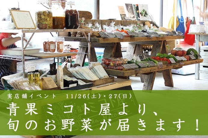 青果ミコト屋より、旬のお野菜が届きます!