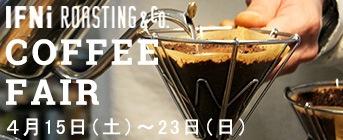 COFFEE FAIR