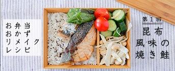 お弁当おかずリメイクレシピ 第1回昆布風味の焼き鮭