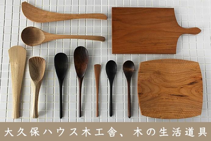 大久保ハウス木工舎の木の道具、お取り扱いはじまります