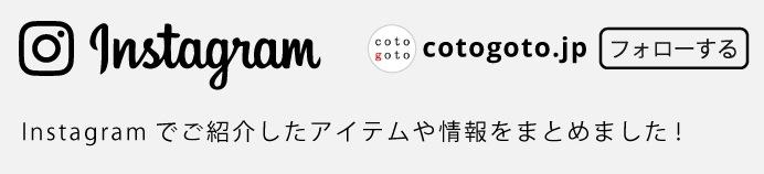 cotogotoのinstagram