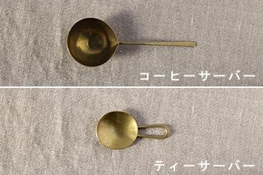 カトラリー(Lue)(工房アイザワ)