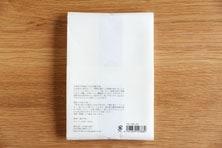 ごあいさつふきん (中川政七商店)