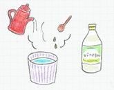 <酢とお湯>
