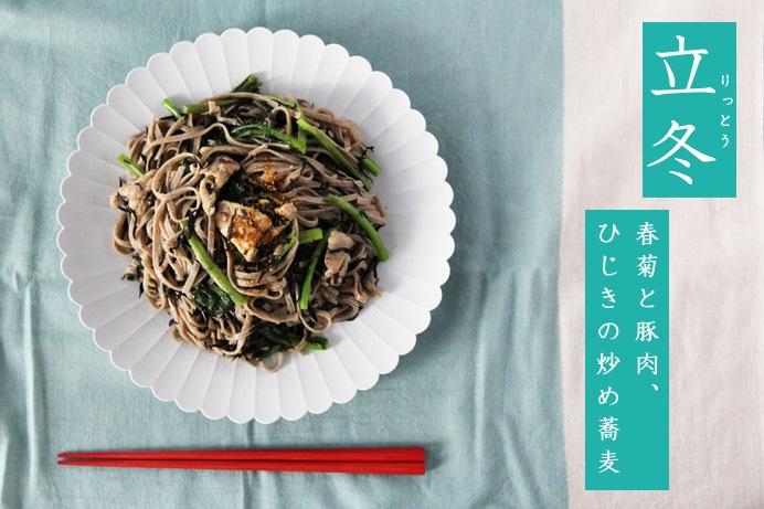立冬 春菊と豚肉、ひじきの炒め蕎麦