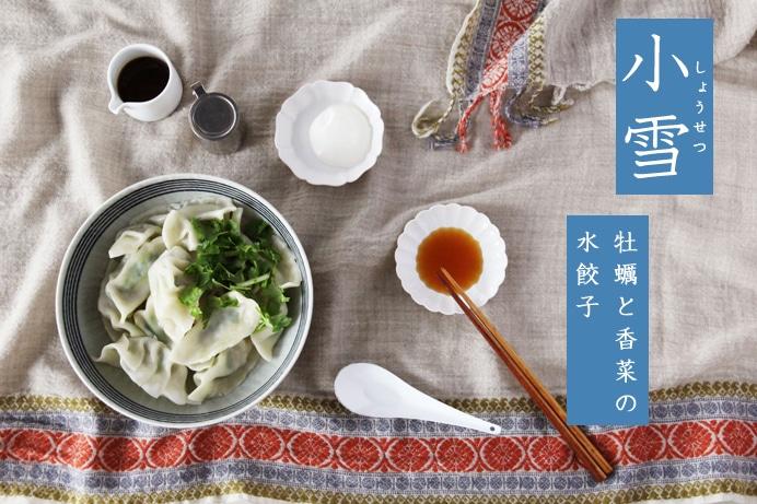 小雪 牡蠣と香菜の水餃子