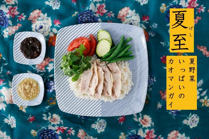 夏至 夏野菜たっぷりのカオマンガイ
