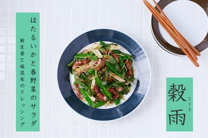 穀雨 ほたるいかと春野菜のサラダ 新生姜と塩昆布のドレッシング