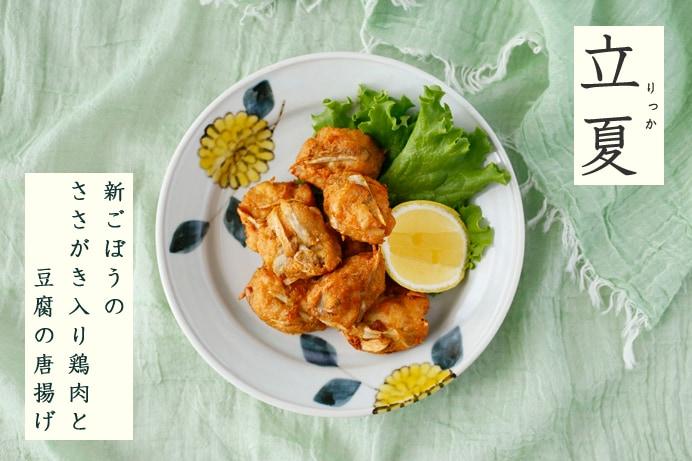 立夏 新ごぼうとささがき入り鶏肉と豆腐の唐揚げ