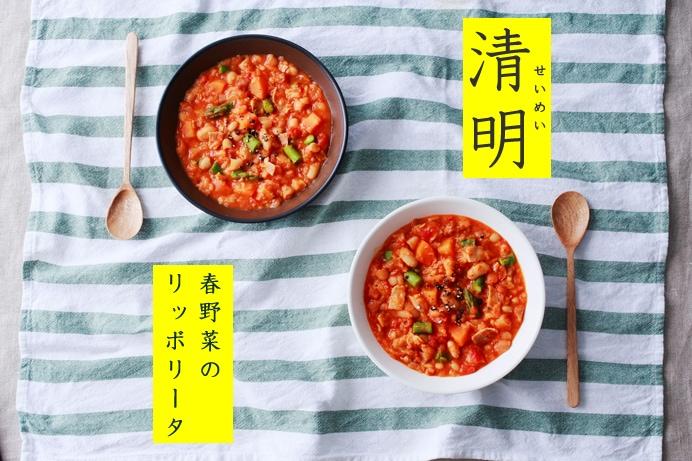 清明 春野菜のリッボリータ