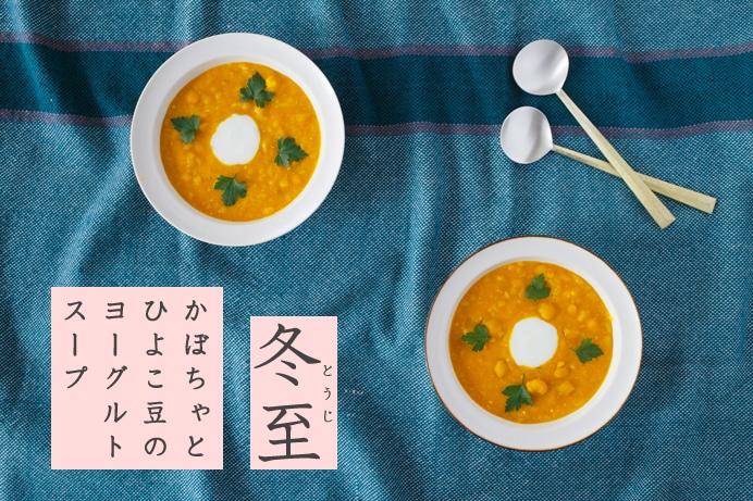 冬至 かぼちゃとひよこ豆のヨーグルトスープ